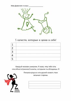 Interactive worksheet Мои сильные стороны