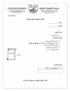 Interactive worksheet دالة خطية تاسع 1