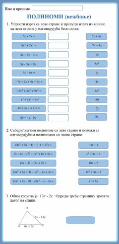 Interactive worksheet Polinomi (domaći)