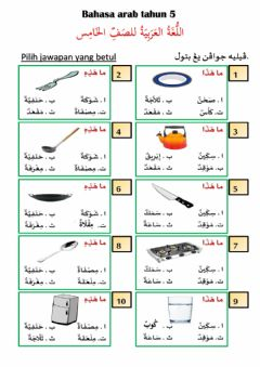 Interactive worksheet Bahasa arab tahun 5