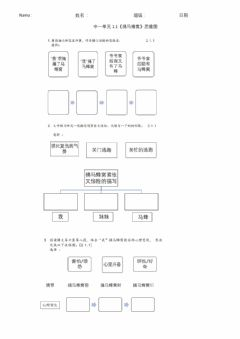 Interactive worksheet 中一1.1 捅马蜂窝