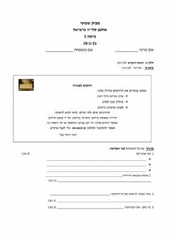 Interactive worksheet מבחן שבועי 28-1-21