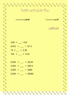 Interactive worksheet كسور عشرية