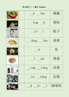 Interactive worksheet 拼音听力练习二  Chinese Pinyin Listening Practice 2