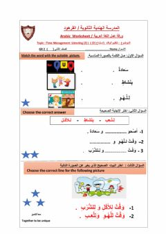 Interactive worksheet تنظيم الوقت