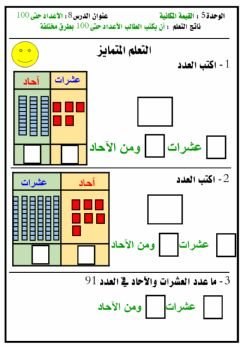 Interactive worksheet الأعداد حتى 100