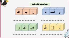 Interactive worksheet غروب لونه أبيض