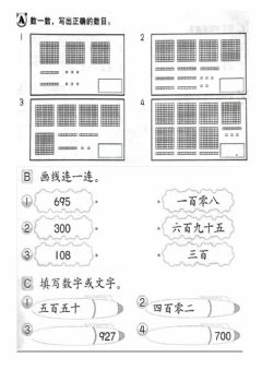 Interactive worksheet 文字和数字