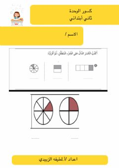 Interactive worksheet كسور الوحدة