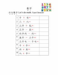 Interactive worksheet Number-math-character