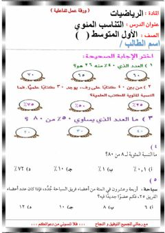 Interactive worksheet التناسب المئوي