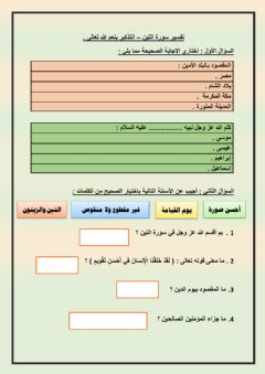 Interactive worksheet تفسير