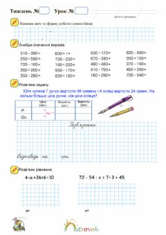 Interactive worksheet NUS3-M-W18-z4