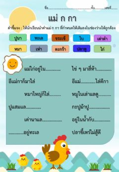 Interactive worksheet แม่ก กา