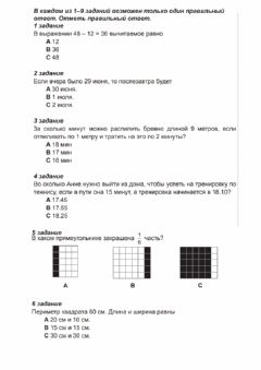 Interactive worksheet Mat.dd.1 11.01.20.