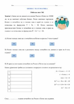 Interactive worksheet БИЗНЕС МАТЕМАТИКА - раб.лист 1