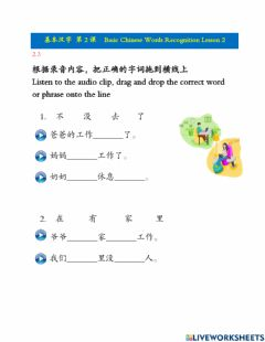 Interactive worksheet Basic Chinese Words Recognition 2.3