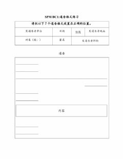 Interactive worksheet 通告格式