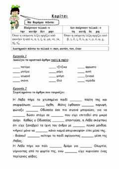 Interactive worksheet Τελικό ν