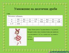 Interactive worksheet Умножение на десетични дроби