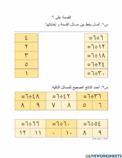 Interactive worksheet القسمة على 6