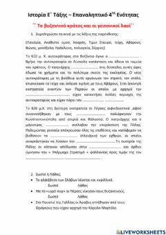 Interactive worksheet Επαναληπτικό Ιστορίας