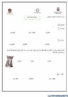 Interactive worksheet تدريب