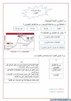 Interactive worksheet ورقة عمل