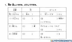 Interactive worksheet 初級二l.13 聴解1