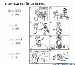 Interactive worksheet 初級二l.13 聴解3