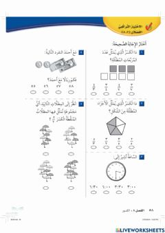 Interactive worksheet اختبار تراكمي