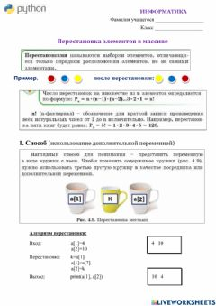 Interactive worksheet Перестановка в массиве. Pyhton.
