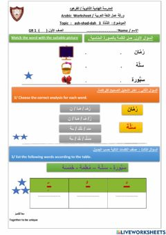 Interactive worksheet Shaddah 3