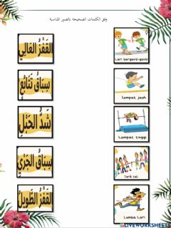 Interactive worksheet Bahasa arab tahun 6