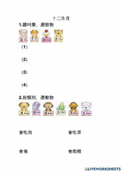 Interactive worksheet 十二生肖