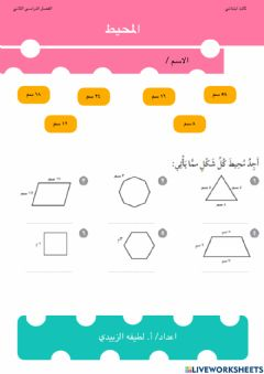 Interactive worksheet المحيط