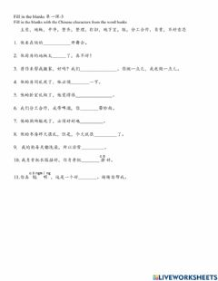 Interactive worksheet Fill in the Blanks C3L1-3