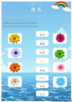 Interactive worksheet Chinese color