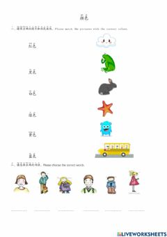 Interactive worksheet 颜色G1 (Blue)