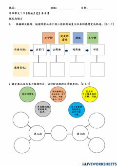Interactive worksheet 《荷塘月色》理解与分析