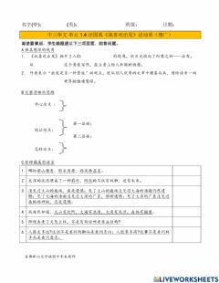Interactive worksheet 中三华文单元1.4