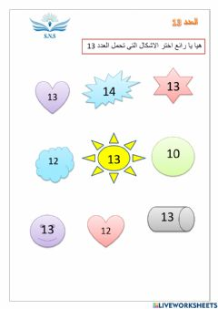 Interactive worksheet الأرقام