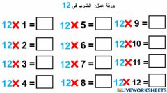 Interactive worksheet الضرب في 12