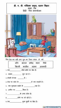 Interactive worksheet चित्र समायोजन