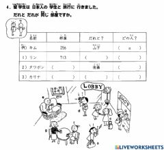 Interactive worksheet 初級二l.14 聴解4