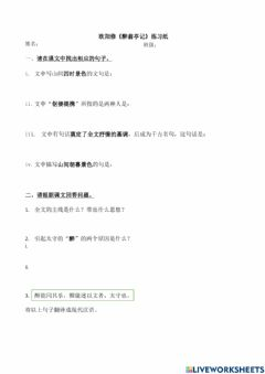 Interactive worksheet 中四 2.1 《醉翁亭记》