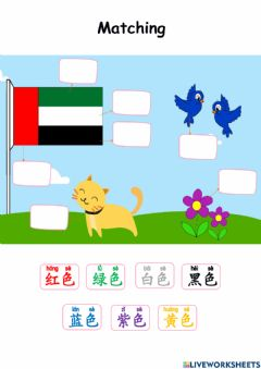Interactive worksheet 颜色 colors matching