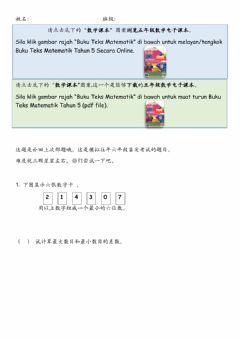Interactive worksheet 整数练习