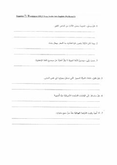 Interactive worksheet Translation