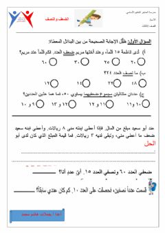 Interactive worksheet الضعف والنصف
